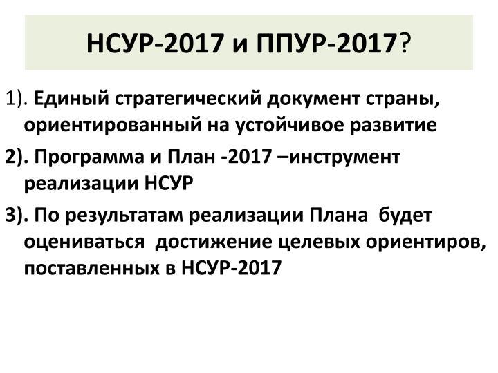 -2017  -2017