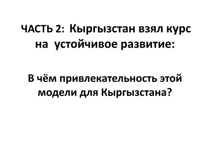 ЧАСТЬ 2:
