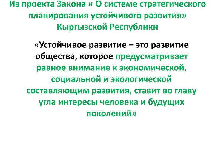 Из проекта Закона « О системе стратегического планирования устойчивого развития» Кыргызской Республики