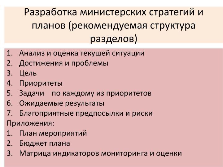 Разработка министерских стратегий и планов (рекомендуемая структура разделов)