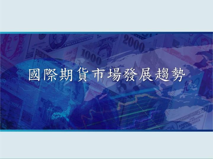 國際期貨市場發展趨勢