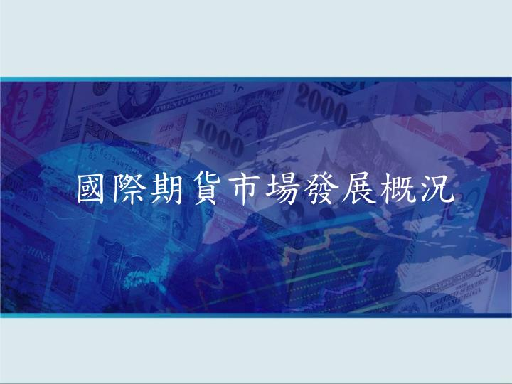 國際期貨市場發展概況