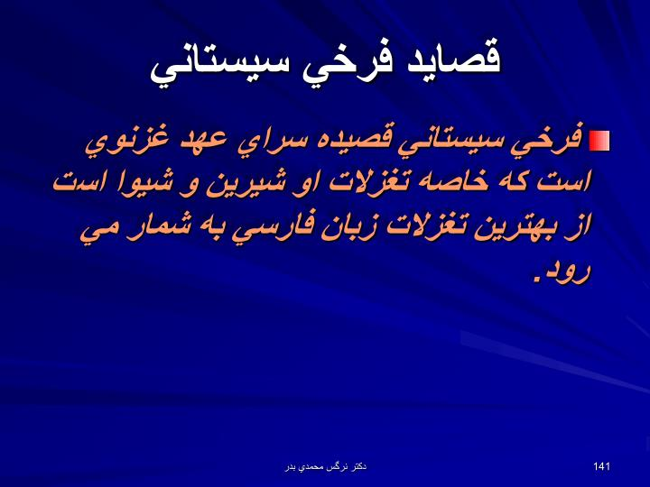 قصايد فرخي سيستاني