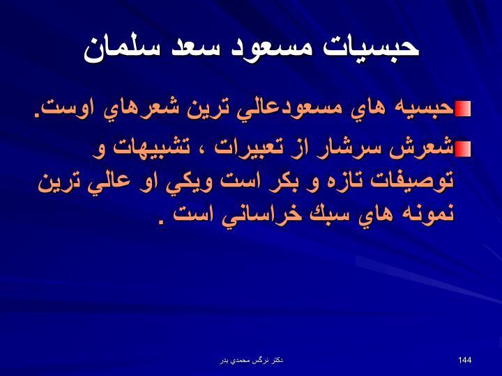 حبسيات مسعود سعد سلمان