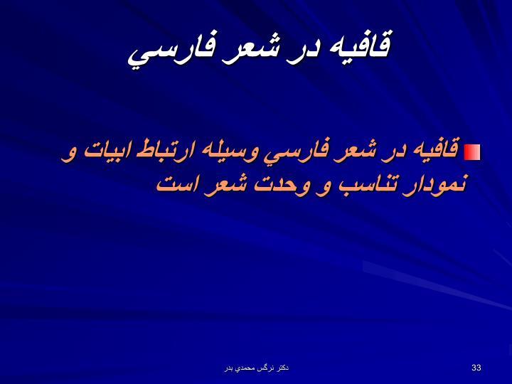قافيه در شعر فارسي
