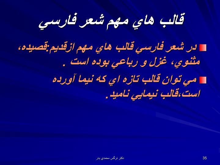 قالب هاي مهم شعر فارسي