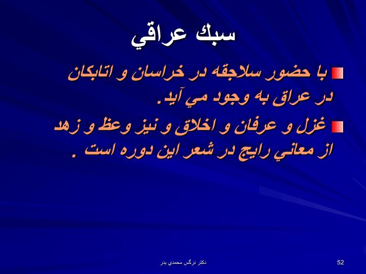 سبك عراقي