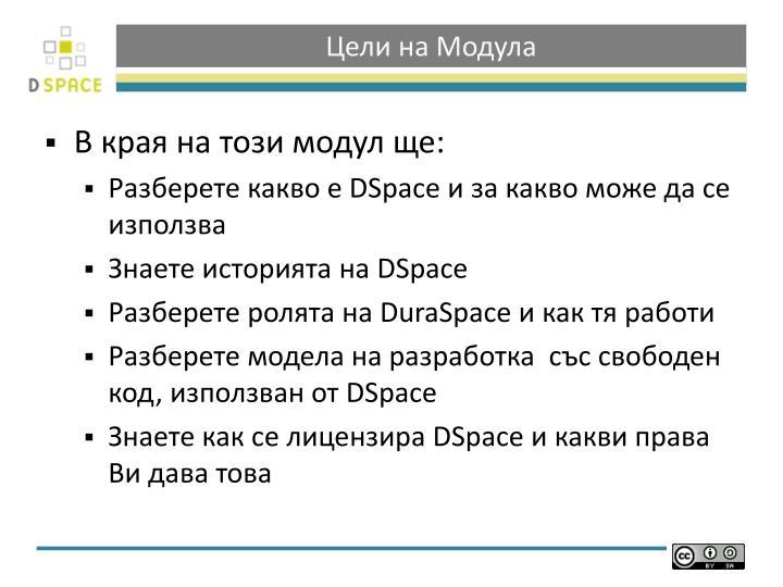 Цели на Модула