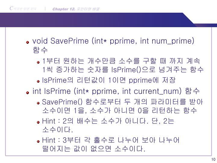 void SavePrime (int* pprime, int num_prime)