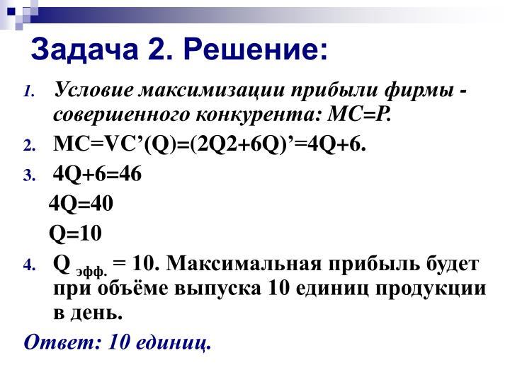Задача 2. Решение: