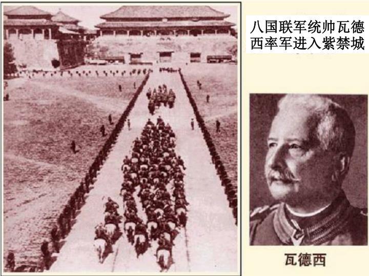 八国联军统帅瓦德西率军进入紫禁城