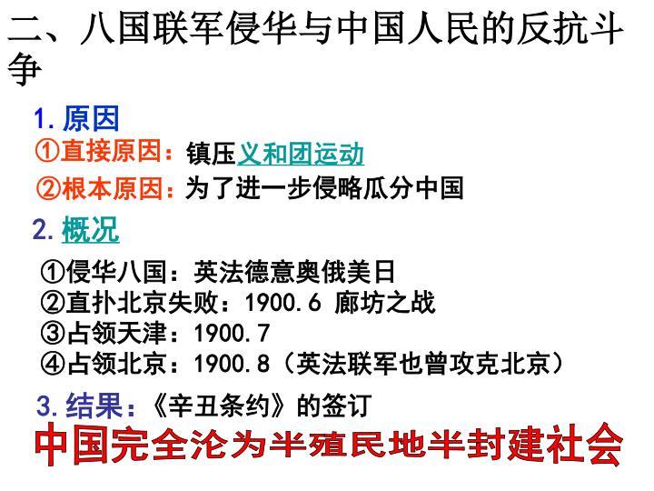 二、八国联军侵华与中国人民的反抗斗争