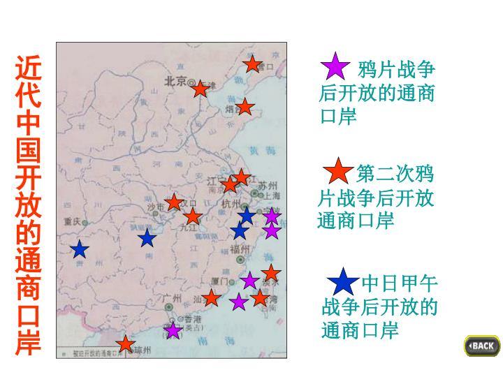 近代中国开放的通商口岸