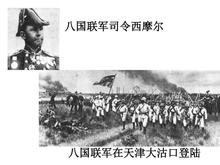 八国联军司令西摩尔