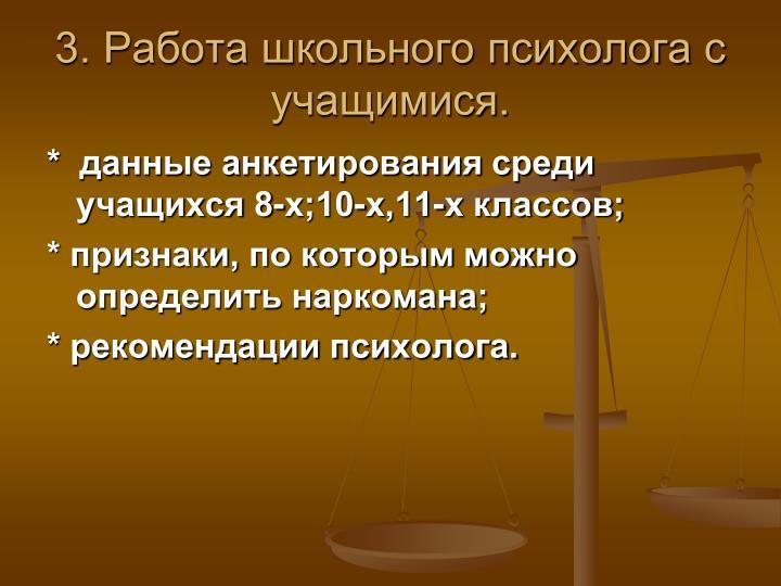 3. Работа школьного психолога с учащимися.
