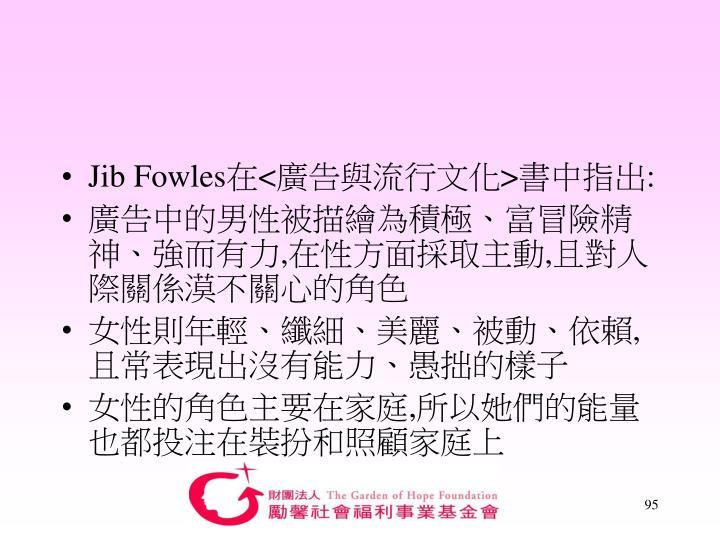 Jib Fowles