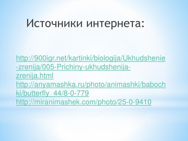 Источники интернета: