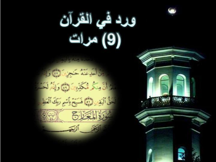ورد في القرآن