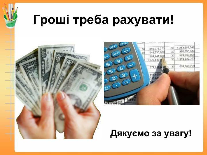 Гроші треба рахувати!