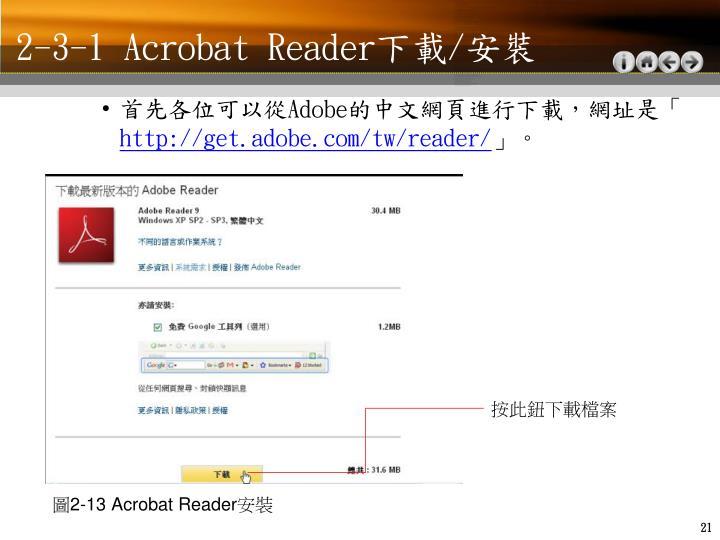 2-3-1 Acrobat Reader
