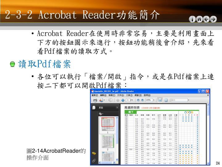 2-3-2 Acrobat Reader