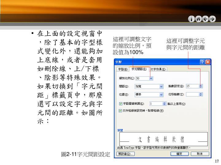 在上面的設定視窗中,除了基本的字型樣式變化外,還能夠加上底線,或者是套用如刪除線、上