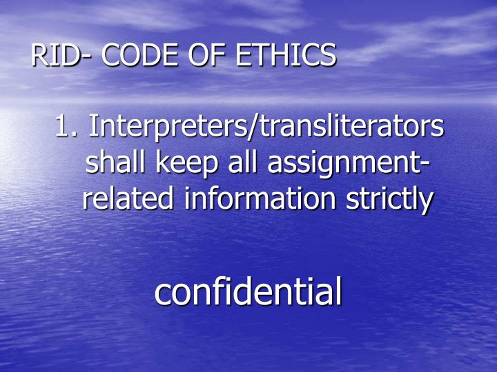 RID- CODE OF ETHICS