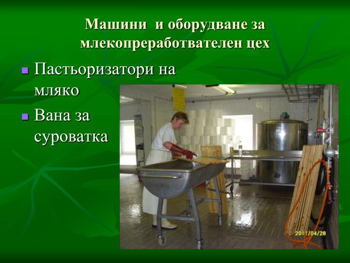 Машини  и оборудване за млекопреработвателен цех