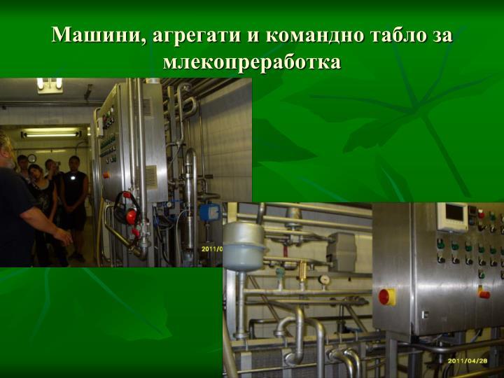 Машини, агрегати и командно табло за млекопреработка