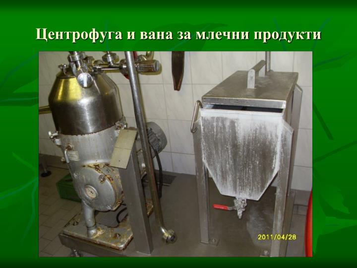 Центрофуга и вана за млечни продукти