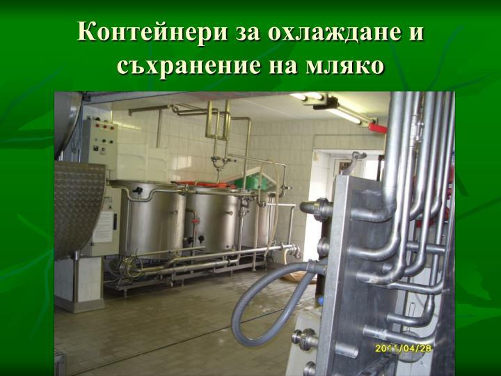 Контейнери за охлаждане и съхранение на мляко