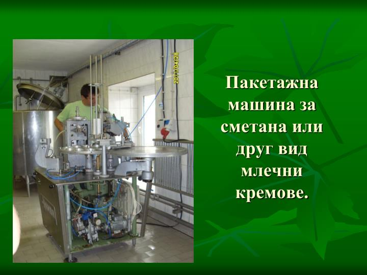 Пакетажна машина за сметана или                                       друг вид                                    млечни                                       кремове.