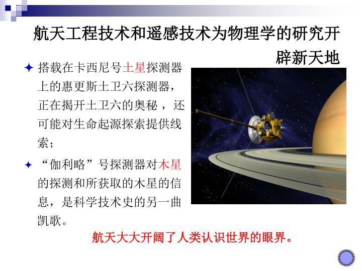 航天工程技术和遥感技术为物理学的研究开辟新天地