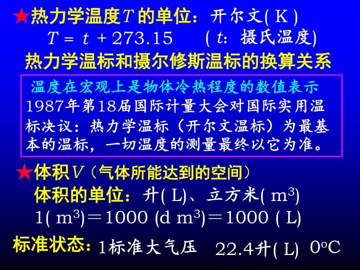 热力学温标和摄尔修斯温标的换算关系