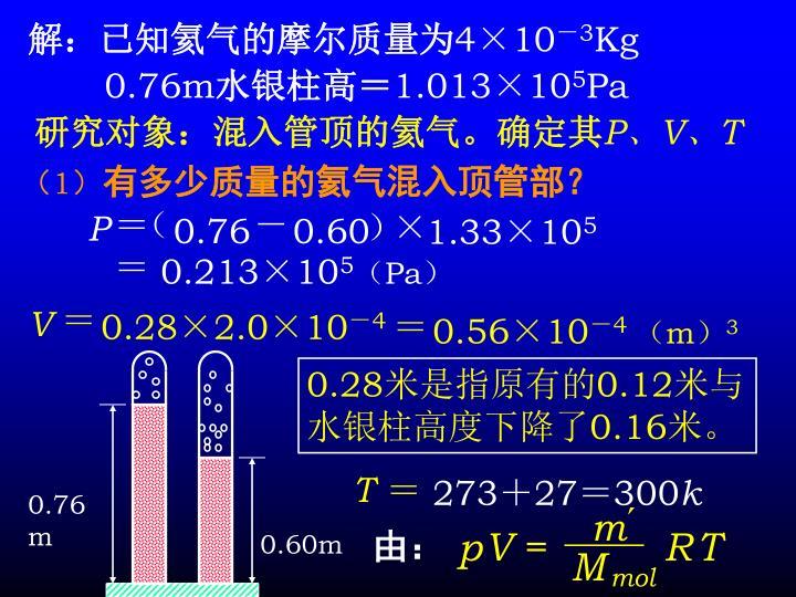 解:已知氦气的摩尔质量为