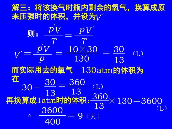 解三:将该换气时瓶内剩余的氧气,换算成原来压强时的体积,并设为
