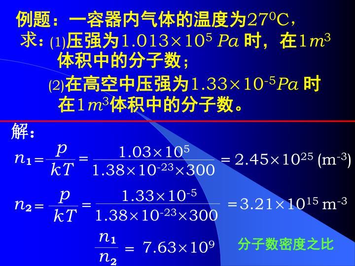 例题:一容器内气体的温度为