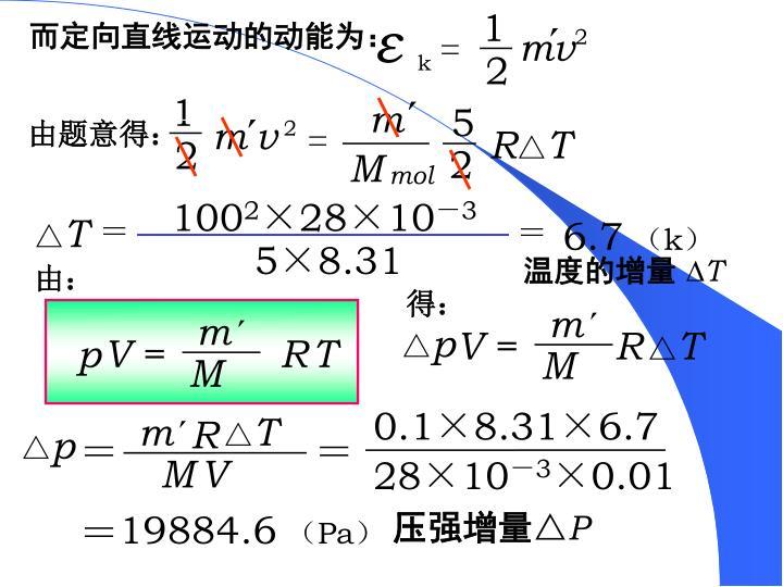 而定向直线运动的动能为: