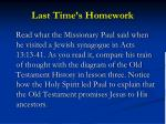 last time s homework