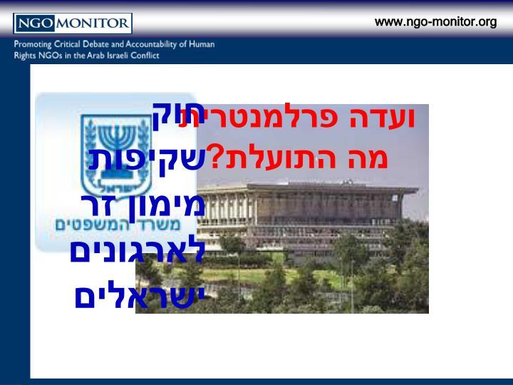 חוק שקיפות מימון זר לארגונים ישראלים