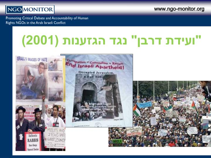 """""""ועידת דרבן"""" נגד הגזענות (2001)"""