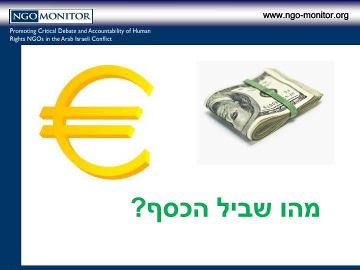 מהו שביל הכסף?