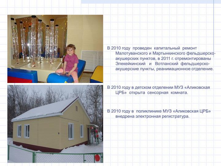 В 2010 году  проведен  капитальный  ремонт Малотуванского и Мартынкинского фельдшерско-акушерских пунктов, в 2011 г. отремонтированы Элекейкинский   и   Вотланский  фельдшерско-акушерские пункты, реанимационное отделение.