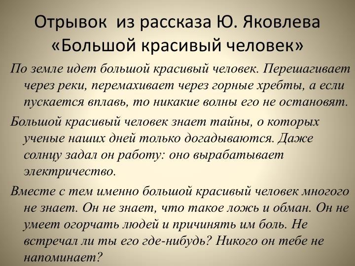 Отрывок  из рассказа Ю. Яковлева «Большой красивый человек»