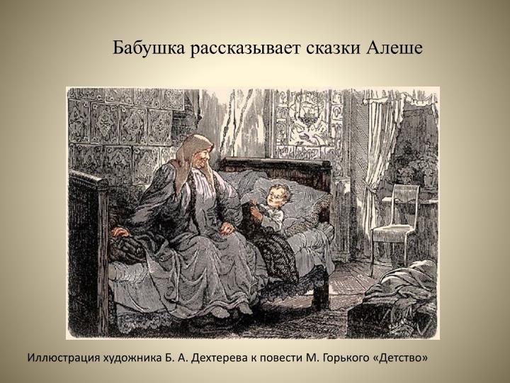 Бабушка рассказывает сказки Алеше