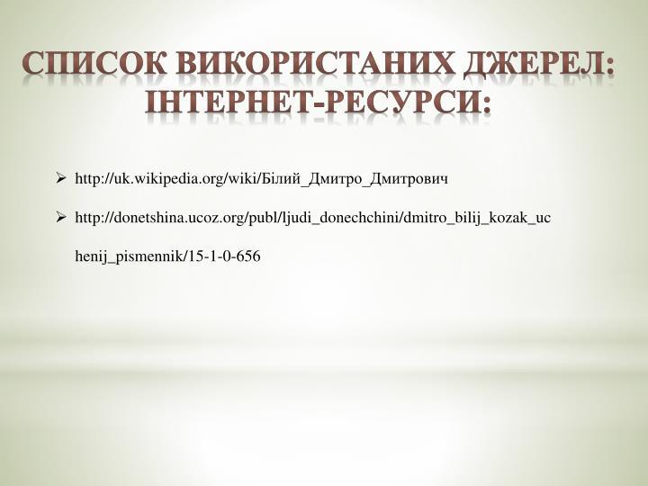 Список використаних джерел: