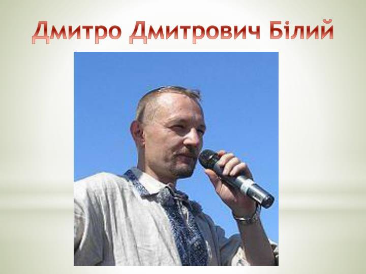 Дмитро Дмитрович Білий