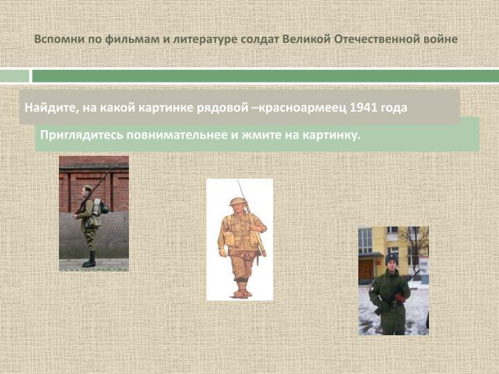 Вспомни по фильмам и литературе солдат Великой Отечественной войне