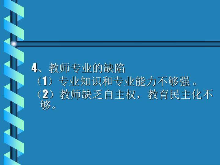 4、教师专业的缺陷