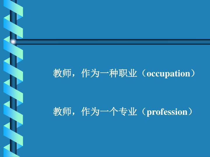 教师,作为一种职业(
